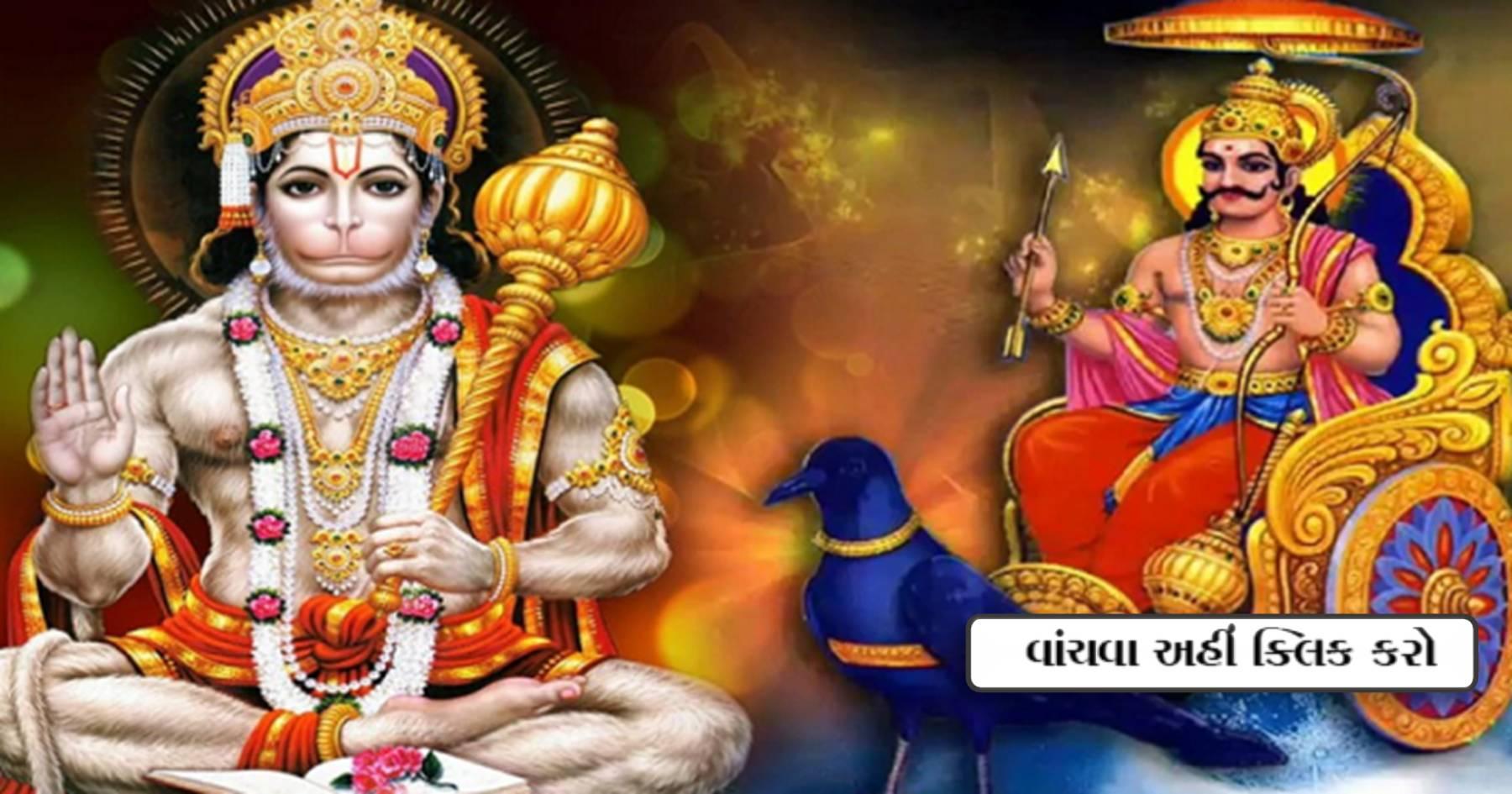 દર શનિવારના દિવસે આ ઉપાય કરશો તો હનુમાનજી અને શનિદેવ થશે ખુશ..