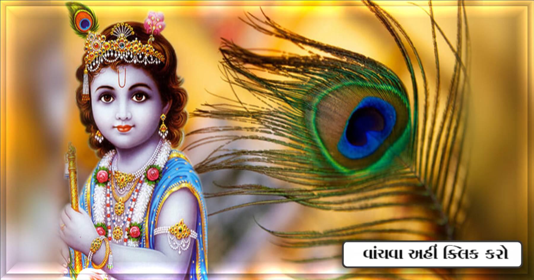 ભગવાન શ્રી કૃષ્ણ પ્રિય મોરપીછ ને સાથે રાખશો, તો મળી જશે તમામ સમસ્યાઓ માંથી મુક્તિ..