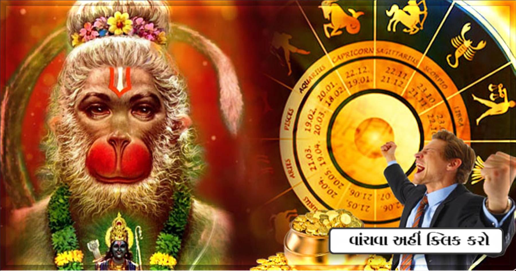 પવન પુત્ર  હનુમાન આ 6 રાશિ-જાતકો ના બગડેલા કામ સુધારશે, નસીબ ખુલી જશે અને મળશે માન-સન્માન